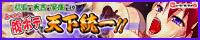 Senngoku_banner01