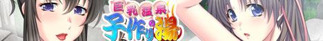_onsen_banner